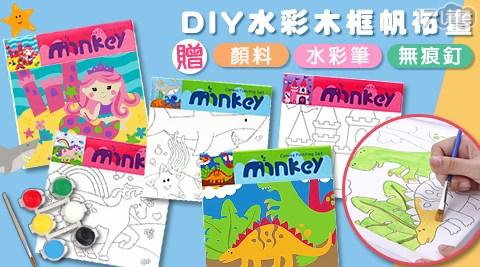 Minkey/DIY/帆布畫/水彩/木框/畫/美術