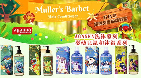 AGANNA/洗沐系列/嬰幼兒/溫和/沐浴/洗髮精/護髮