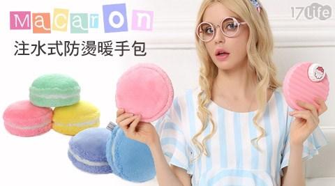 馬卡龍/注水式/防燙/暖手包