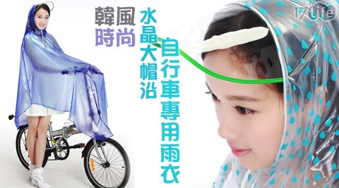 平均每件最低只要249元起(含運)即可購得韓風時尚水晶大帽沿自行車專用雨衣任選1件/2件/4件,款式:雨滴藍/愛心紅/點點粉/點點藍。