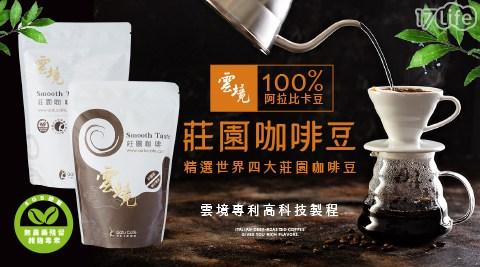 雲境/咖啡/阿拉比卡豆/莊園咖啡/莊園日式煎焙/咖啡豆/義式濃醇咖啡豆/飲品