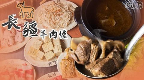 長疆/羊肉爐/南崁/歡聚/套餐/外帶/分享/組合/火鍋/羊肉