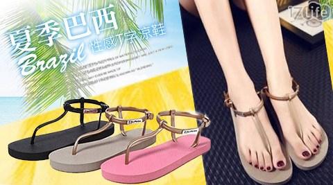 平均每雙最低只要159元起(含運)即可購得夏季巴西性感T字涼鞋1雙/2雙/4雙,顏色:黑色/杏色/西瓜紅,尺寸:36/37/38/39。