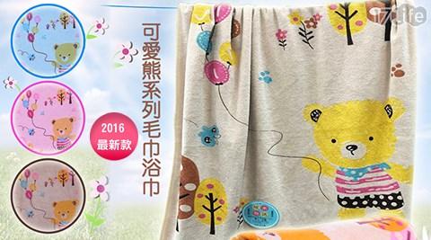可愛/熊/高質感/柔膚/吸水/速乾毛巾/毛巾/浴巾