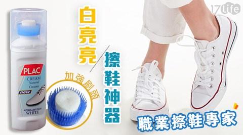 白亮亮/擦鞋神器/鞋油/白亮亮擦鞋神器/清潔