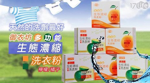 天然/御衣坊/多功能生態濃縮洗衣粉/洗衣粉/天然橘子油/天然檸檬油/濃縮洗衣粉