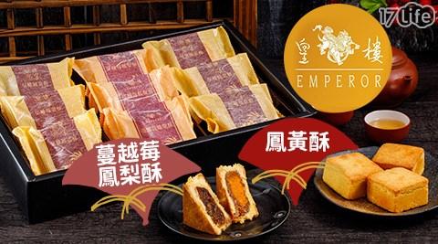 EMPEROR 皇樓/皇樓/鳳黃酥/鳳梨酥/蔓越莓鳳梨酥/糕點