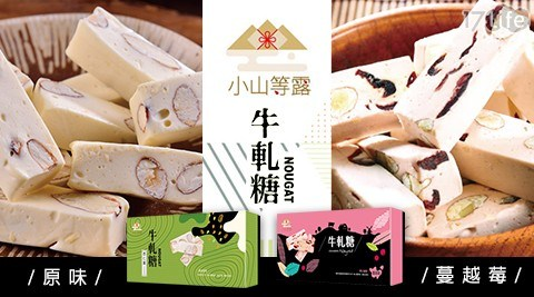【小山等露】法式杏仁果軟牛軋糖禮盒