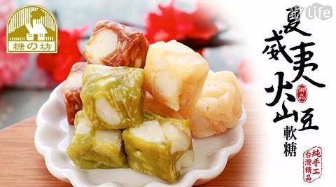 【糖坊】法式超人氣伴手禮~夏威夷火山豆綜合軟酥糖禮盒(120g/盒)