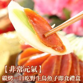 【非常元氣】碳烤一口吃-野生烏魚子即食禮盒(年菜)