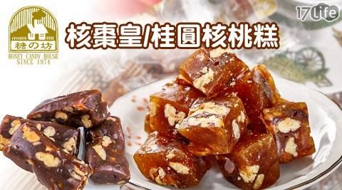 【糖坊】桂圓核桃糕/核棗皇