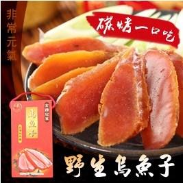 【非常元氣】碳烤一口吃-烏魚子禮盒