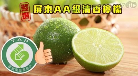 產銷履歷/嚴選屏東AA級清香檸檬/水果/美白/果汁/茶/綠皮檸檬/水腫/維他命C
