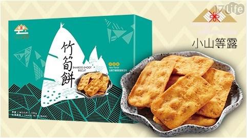 餅乾/下午茶/點心/禮盒/送禮/走春/2020/小山等露/創意點心/竹筍餅/鼠年