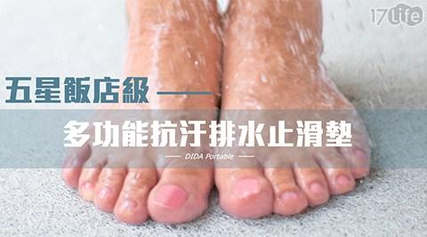 止滑墊/浴室踏墊/抗汙防黴/腳踏墊/地墊/止滑地墊