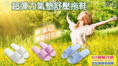 DIDA超彈力氣墊舒壓減壓拖鞋
