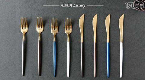 DIDA歐洲不銹鋼刀叉餐具隨身組
