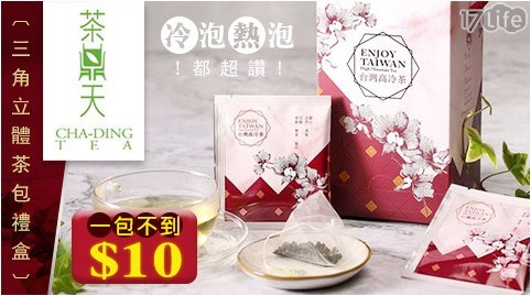 【茶鼎天】台灣高冷茶-三角立體茶包禮盒25包*2盒 共