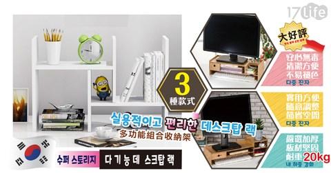 桌上型多功能置物架/置物架/桌上型/多功能置物架/收納