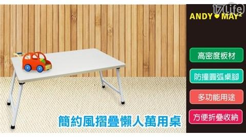 簡約風摺疊多功能萬用桌