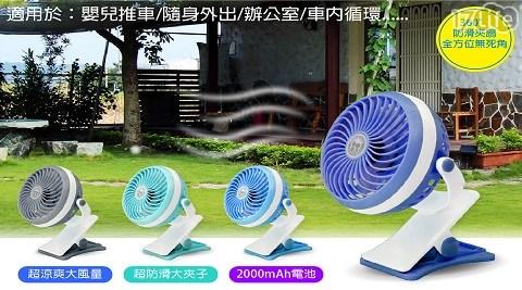 360度/USB/充電夾扇/電風扇/夏天/涼爽/涼扇/風扇