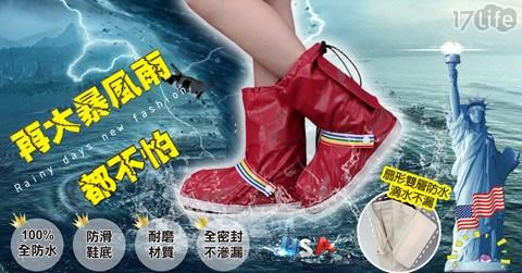 美國時尚頂級全防水雨鞋套(LM-M202)