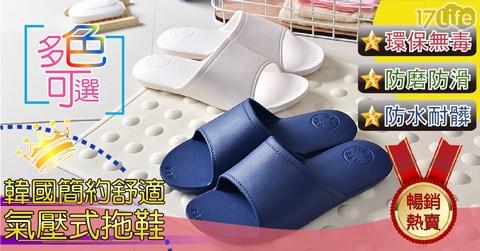 韓國簡約舒適氣壓式拖鞋/韓國/氣壓式/拖鞋/居家拖鞋