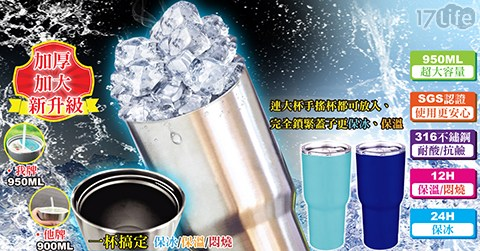 316不鏽鋼/保溫杯
