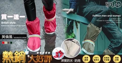 美國時尚頂級全防水雨鞋套/雨鞋套/防水/鞋套