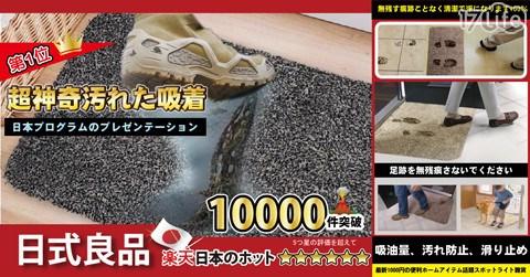 機能防髒止滑地墊