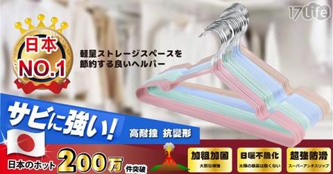 加粗不鏽鋼覆膜防滑衣架/加粗/不鏽鋼/覆膜/衣架/防滑衣架