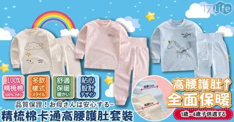 精梳棉/卡通/高腰護肚套裝/高腰護肚/護肚/幼童/睡衣/居家服