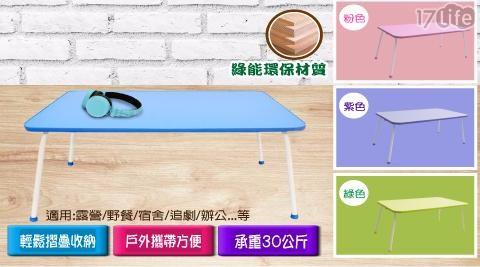 電腦懶人桌/懶人桌