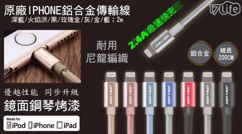ANDYMAY2/iPhone/iPhone充電線/iPhone傳輸線/鋁合金充電線/傳輸線/充電線/2M/鋁合金傳輸線/MFI/2米/AMS-311