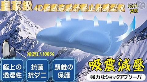 L4【L3】皇家級4D舒涼透氣防鼾機能枕(威廉)