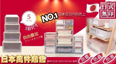 日式防塵防潮抽屜收納箱(AM-Q201)