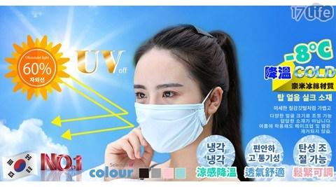 韓式防曬防塵涼感口罩