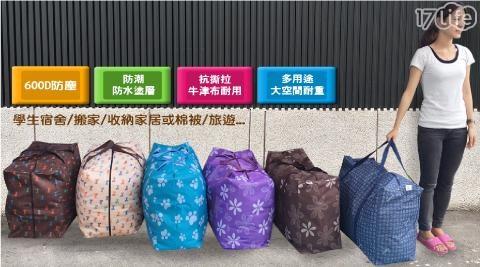 『超無敵超耐重防水600D收納袋 -花色』超耐重、收納攜帶方便,旅遊、收納、搬家 都超級方便使用