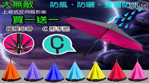 防水C型把手機能傘/機能傘/防水/反向傘/反折傘/傘/雨傘/買一送一