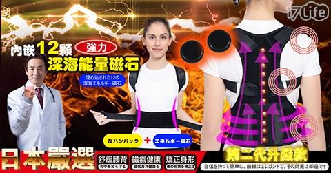 日式/深海磁石/防駝背/矯正護具