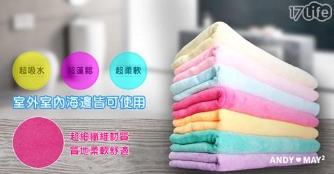 毛巾/浴巾/沙灘巾/速乾毛巾