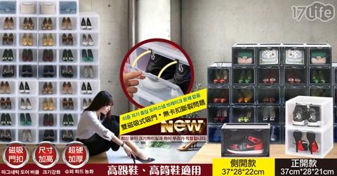 高端品質抗UV磁吸式鞋盒/鞋盒/高端/磁吸式/收納/鞋/透明/堆疊/收納箱