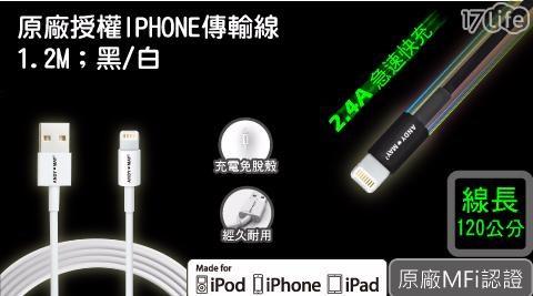 ANDYMAY2/AMS-312/iPhone/傳輸線/1.2M/充電線/iphone傳輸線/iphone充電線