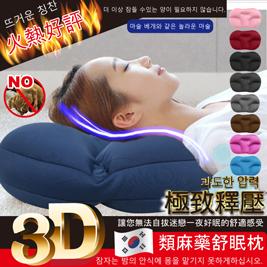 韓式類麻藥舒眠枕