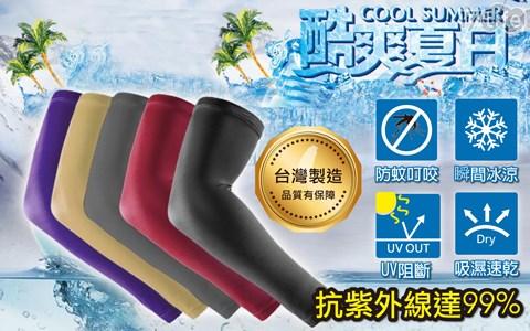 防曬/涼感/防蚊/運動袖套/防曬涼感防蚊運動袖套/UV防曬/紫外線/夏天