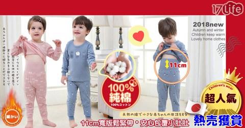 兒童/高腰護肚套裝/純棉/兒童睡衣/兒童居家服/護肚/兒童保暖