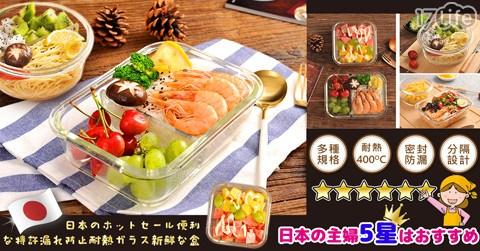 日本耐熱玻璃保鮮盒-不分隔款五件組合