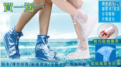 防水/雨鞋套/防滑/雨天/耐磨/雨具
