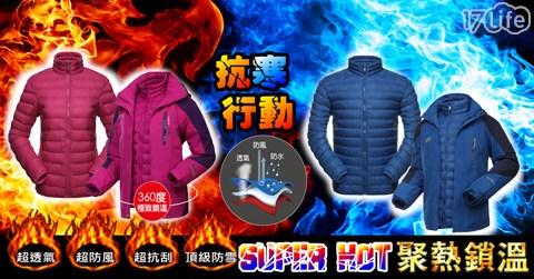 衝鋒/外套/連帽/防風/防雨/防水/防刮/三穿/抗寒