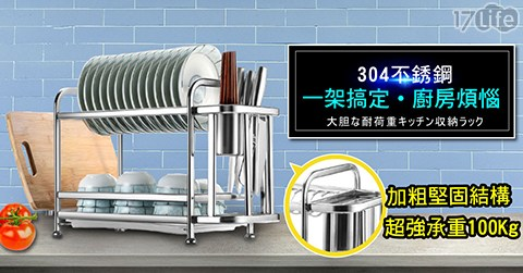 304/不銹鋼/雙層/置物架/瀝水架/廚房/瀝水
